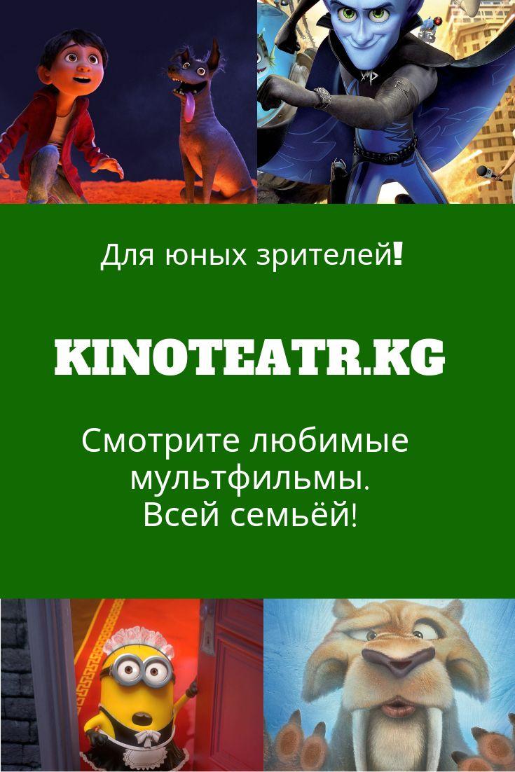 www.kinoteatr.kg